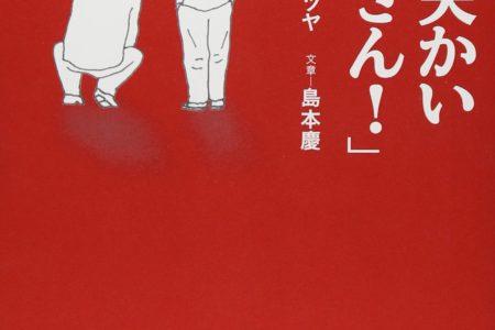 「大丈夫かい山田さん!」バジリコ 島本慶 中崎タツヤ(著)