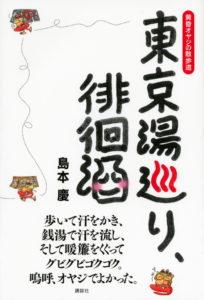 「東京湯巡り、徘徊酒 黄昏オヤジの散歩道」