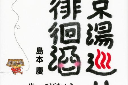 「東京湯巡り、徘徊酒 黄昏オヤジの散歩道」島本慶(著) 講談社