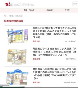 連載「TOKYO銭湯ザンブリコ」