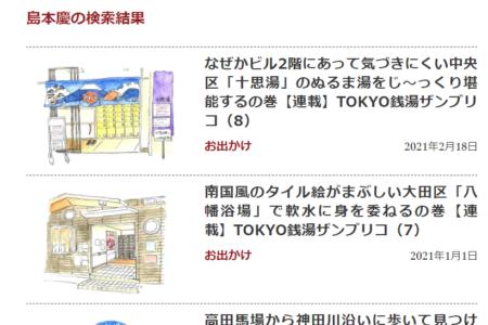 連載「TOKYO銭湯ザンブリコ」アーバンライフメトロ(URBAN LIFE METRO)