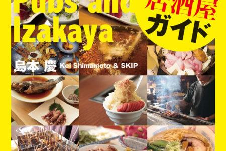 【日英対訳】東京居酒屋ガイド 島本慶&SKIP (著)