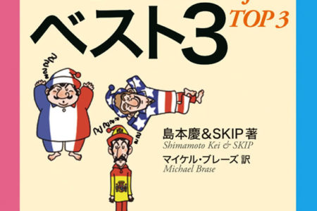 [世界ランキングなんでもベスト3]島本慶&SKIP (著) マイケル・ブレーズ (訳)